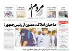 صفحه اول روزنامه های استان زنجان ۲ مهر ۹۹