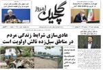 صفحه اول روزنامه های گیلان ۲ مهر ۹۹