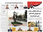 صفحه اول روزنامه های فارس ۲ مهر ۹۹
