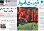 روزنامه های اقتصادی چهارشنبه ۲ مهر ۹۹