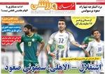 روزنامه های ورزشی چهارشنبه ۲ مهر ۹۹