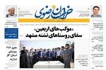 صفحه اول روزنامههای خراسان رضوی دوم مهرماه