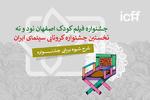 جزئیات برگزاری جشنواره فیلمهای کودکان و نوجوانان تشریح شد