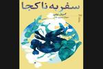 ترجمه رمان «سفر به ناکجا» منتشر شد/قصه زندگی در جهان بعدی