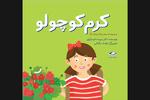 «کرم کوچولو» به کتابفروشیها آمد/آموزش رابطه بچهها با طبیعت