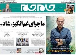 روزنامه های صبح چهارشنبه ۲ مهر ۹۹