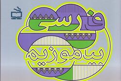 «فارسی بیاموزیم، جلد دوم» منتشر شد