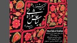 انتشار فراخوان نخستین نمایشگاه لباس عاشورایی اصفهان
