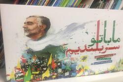 ما با تو سربلندیم؛ اشعاری نوجوانانه در وصف شهید حاج قاسم سلیمانی
