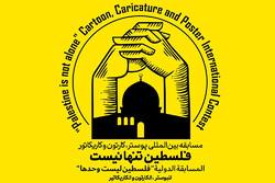 انتشار فراخوان مسابقه بینالمللی «فلسطین تنها نیست»