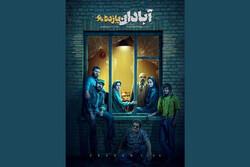 رونمایی از پوستر جدید فیلم سینمایی «آبادان یازده ۶۰»