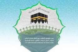 فراخوان سیوچهارمین کنفرانس بینالمللی وحدت اسلامی منتشر شد