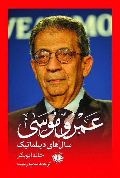 خاطرات «عمرو موسی» در ایران ترجمه و منتشر شد