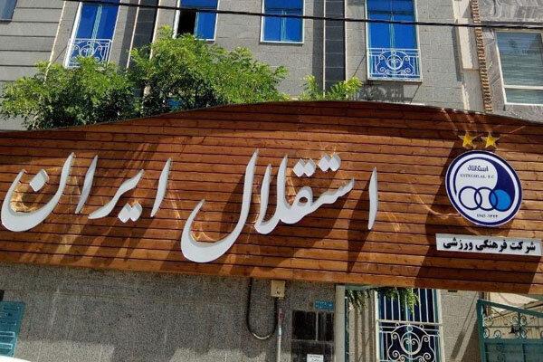 چرا سخنگوی باشگاه استقلال به سوالات خبرنگاران پاسخ نداد؟