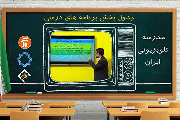 جدول زمانی آموزش تلویزیونی دانشآموزان یکشنبه ۶ مهرماه