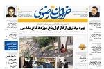 صفحه اول روزنامههای خراسان رضوی سوم مهرماه