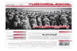 «بشارت مقاومت»/ دولت جوان حزباللهی میتواند کشور را از راههای دشوار عبور بدهد