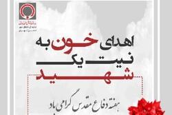 افزایش ۶ درصدی اهدای خون توسط هیئتهای مذهبی استان تهران