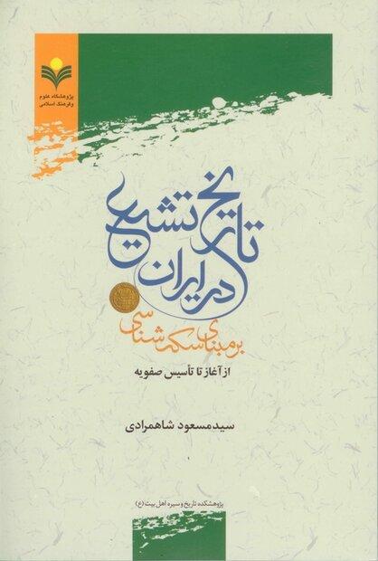 تاریخ تشیع در ایران بر مبنای سکه شناسی از آغاز تا تأسیس صفویه