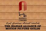 «خانه سینما» اتحاد صنفی «تهیهکنندگان» را تبریک گفت