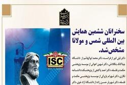 اعلام اسامی سخنرانان ششمین همایش بین المللی شمس و مولانا