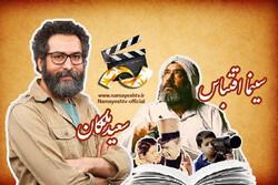 مرور آثار سعید ملکان در شبکه نمایش