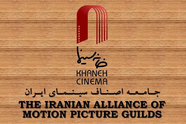 خانه سینما مشارکت در انتخابات را تضمین هویت ملی اعلام کرد