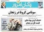 صفحه اول روزنامه های استان زنجان ۵ مهر ۹۹