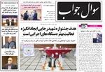صفحه اول روزنامه های گیلان ۵ مهر ۹۹