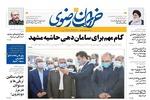 صفحه اول روزنامههای خراسان رضوی پنجم مهرماه