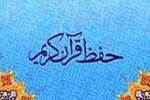 فراخوان طرح پژوهشی روشهای مطلوب و استاندارد حفظ قرآن کریم