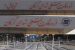 مزین کردن فرودگاه بین المللی گرگان به نام شهدا