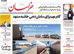 روزنامه های صبح شنبه ۵ مهر ۹۹
