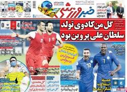روزنامه های ورزشی شنبه ۵ مهر ۹۹