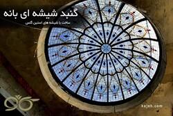گنبد شیشهای بانه؛ سقف نورگیر دکوراتیو با شیشههای استین گلاس