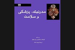 کتاب «مدرنیته، پزشکی و سلامت» منتشر شد