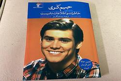 ترجمه فارسی رمان جیم کری چاپ شد