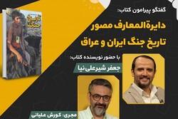 «دائرةالمعارف مصور تاریخ جنگ ایران و عراق» بررسی میشود