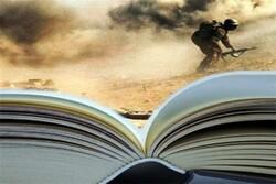 آذربایجانغربی سرزمین مجاهدتهای خاموش/اینجاهنوز در شهادت باز است
