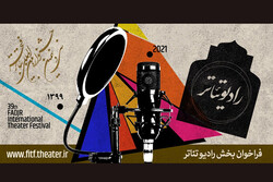 فراخوان بخش «رادیو تئاتر» جشنواره تئاتر فجر منتشر شد