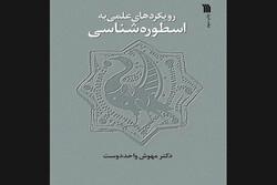 «رویکردهای علمی به اسطورهشناسی» به چاپ سوم رسید