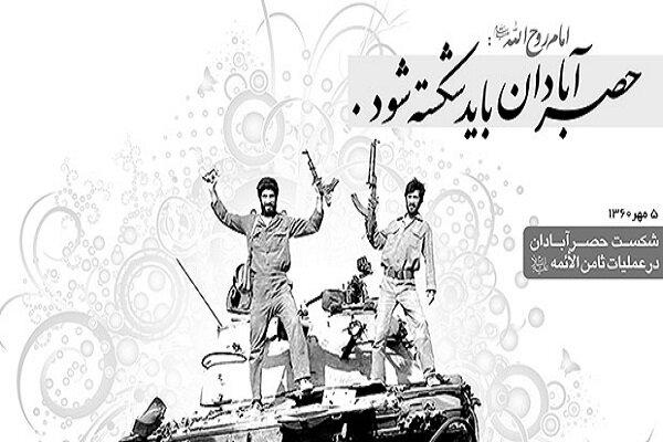 تجلی همراهی سپاه و ارتش در شکست حصر آبادان با دفاعی حماسهآفرین