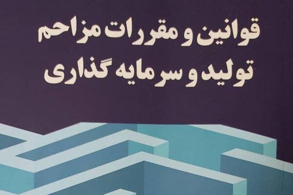 کتاب «قوانین و مقررات مزاحم تولید و سرمایهگذاری» منتشر شد