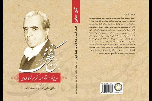 ارجنامه «استاد عبدالکریم تمنا» منتشر میشود
