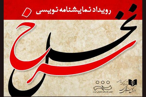 انتشار فراخوان رویداد نمایشنامهنویسی «نخل سرخ»