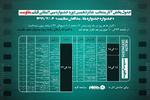 اعلام برنامه نمایش آنلاین آثار ششمین روز جشنواره فیلم «مقاومت»