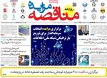 روزنامه های اقتصادی یکشنبه ۶ مهر ۹۹