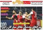 روزنامه های ورزشی یکشنبه ۶ مهر ۹۹