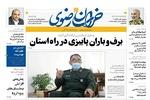 صفحه اول روزنامههای خراسان رضوی ششم مهرماه