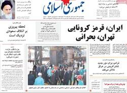 روزنامه های صبح یکشنبه ۶ مهر ۹۹